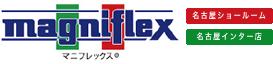 マニフレックスの取扱販売店舗・通販 | マニフレックス名古屋