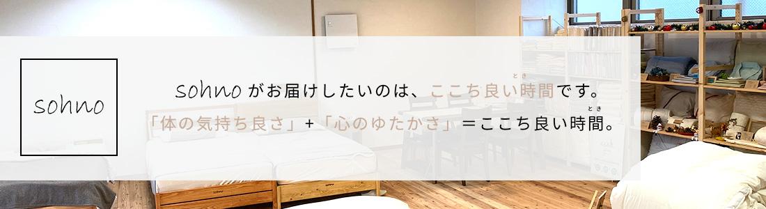 Sohno - 創埜 - (ソーノ)