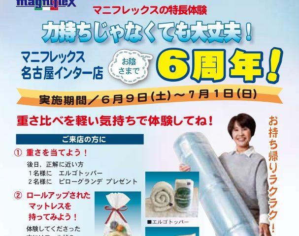 マニフレックス名古屋インター店 6周年イベント開催!