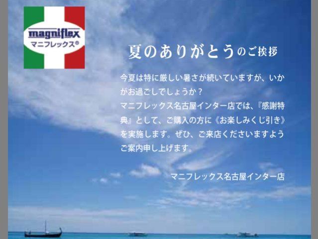 名古屋インター店 感謝の気持ちを込めて…夏のありがとう企画実施中です‼