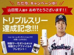 山田哲人選手 トリプルスリー達成記念‼ プレゼントキャンペーン‼