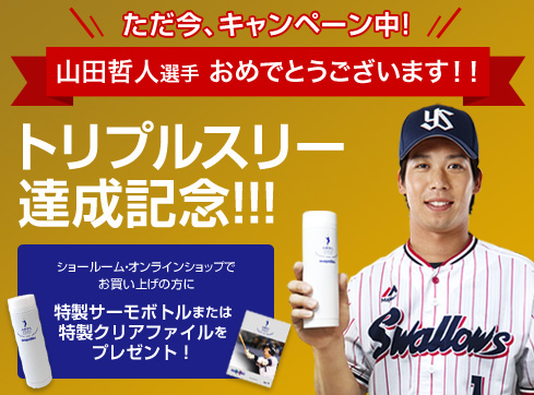 山田哲人選手 トリプルスリー達成記念‼ プレゼントキャンペーン実施中!