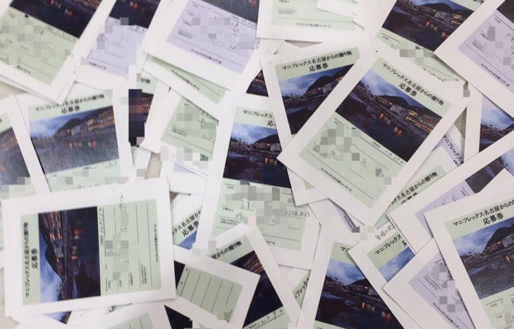 下呂温泉宿泊券が当たる『マニフレックス名古屋からの贈り物♡』当選者の発表です‼