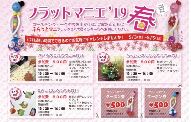 フラットマニエ´19春(名古屋インター店)5/3~5/5 好評開催中です