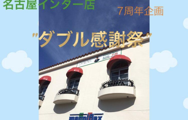 """名古屋インター店 """"ダブル感謝祭"""""""
