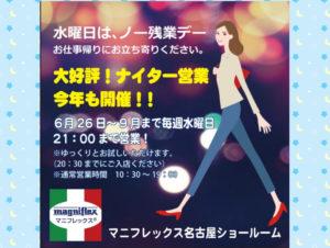 6月26日(水)より毎週水曜日 ナイター営業今年も開催します!!