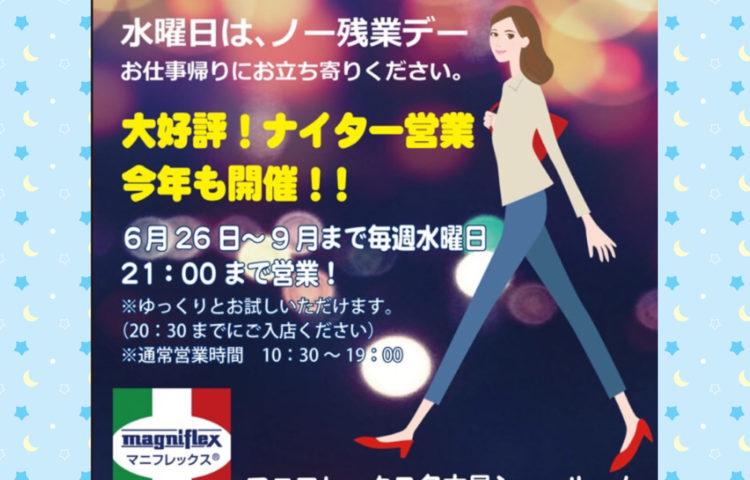 6月26日(水)より毎週水曜日 ナイター営業開催します‼ (名古屋ショールーム)