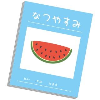 ☆夏休みの宿題☆