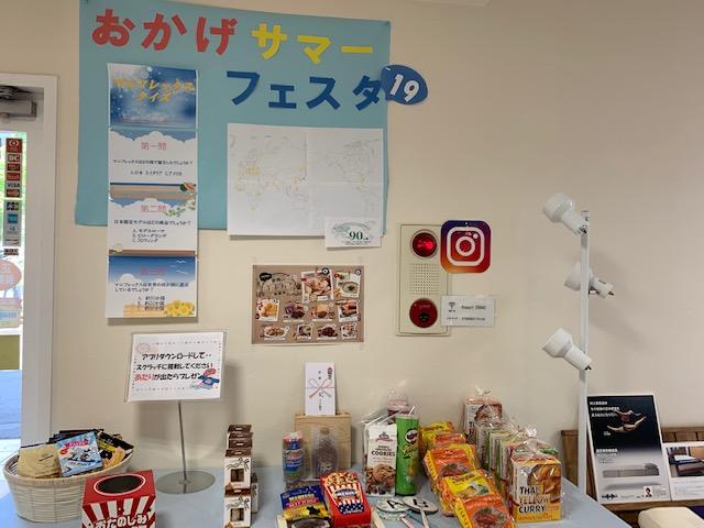 名古屋インター店 おかげサマーフェスタ'19