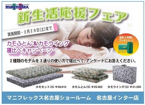 🌸新生活応援フェア開催中です♪ ~新生活にぴったりのスタッフおすすめの寝具を寝比べキャンペーン~