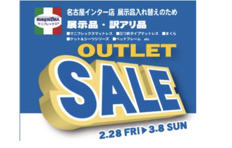 名古屋インター店にて【アウトレットSALE】開催中❕ 3月8日(日)まで