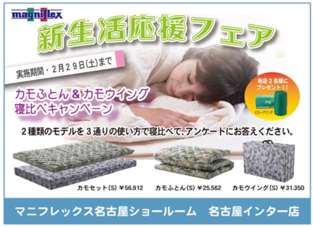 新生活応援フェア 『カモ&カモ寝比べキャンペーン』の結果発表です♪