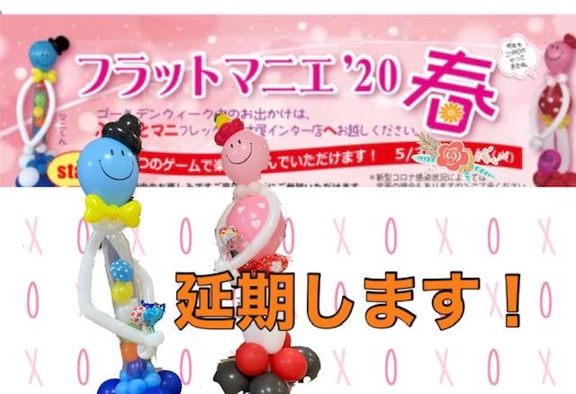 名古屋インター店「フラットマニエ'20春」延期のお知らせ