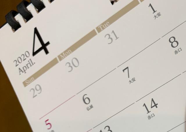 4月のテーマは《今日は何の日?》です