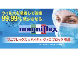 ウイルスを99.99%減少させる画期的な新製品「マニフレックス × ハイキュ ヴィロブロックシリーズ」先行予約販売の受け付けを開始‼