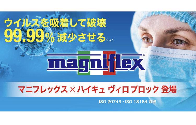 マニフレックスからウイルスを99.99%減少させる寝具が登場‼