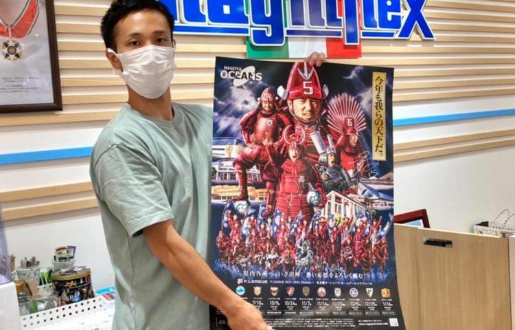 マニフレックス名古屋は『名古屋オーシャンズ』を応援しています