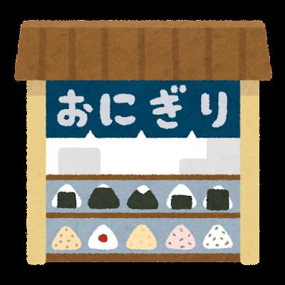 スタッフブログ【あんな味、こんな味、おにぎり最高!】